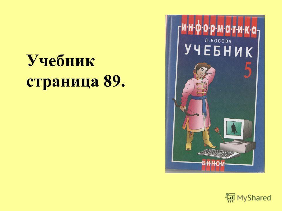 Учебник страница 89.
