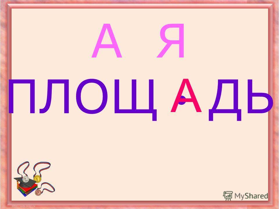 А Я КРИЧ Л А
