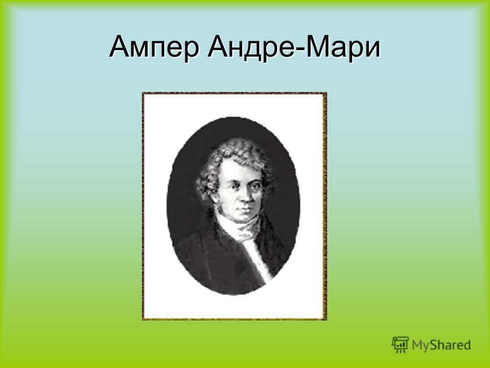 Ампер Андре-Мари