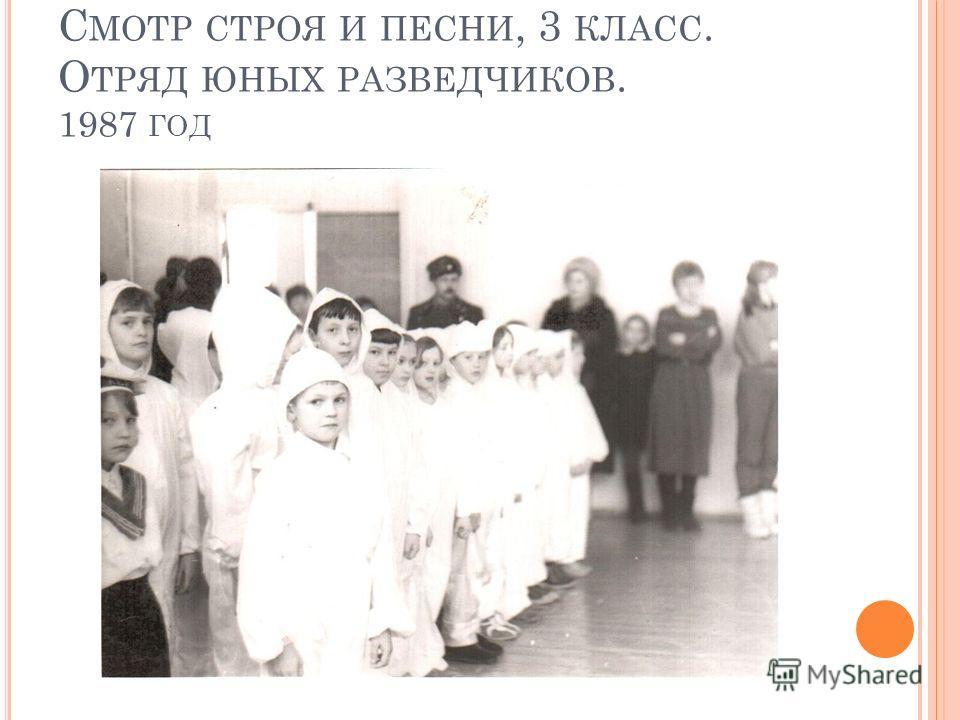 С МОТР СТРОЯ И ПЕСНИ, 3 КЛАСС. О ТРЯД ЮНЫХ РАЗВЕДЧИКОВ. 1987 ГОД