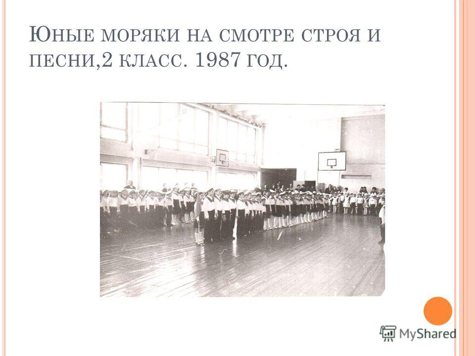 Ю НЫЕ МОРЯКИ НА СМОТРЕ СТРОЯ И ПЕСНИ,2 КЛАСС. 1987 ГОД.
