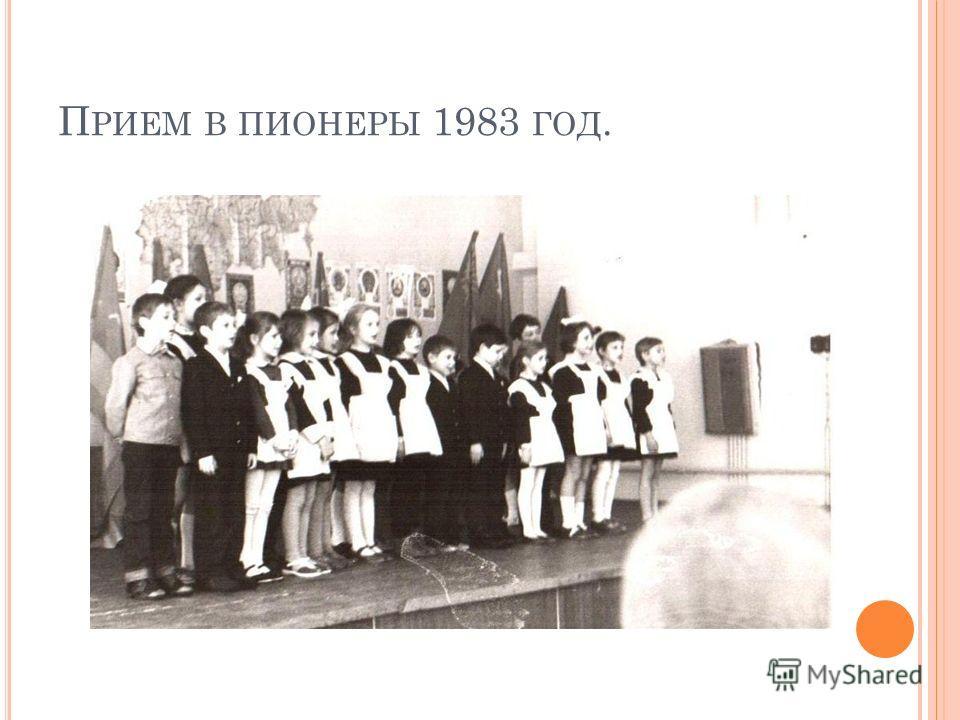 П РИЕМ В ПИОНЕРЫ 1983 ГОД.