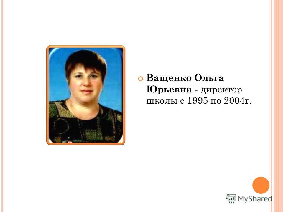 Ващенко Ольга Юрьевна - директор школы с 1995 по 2004г.