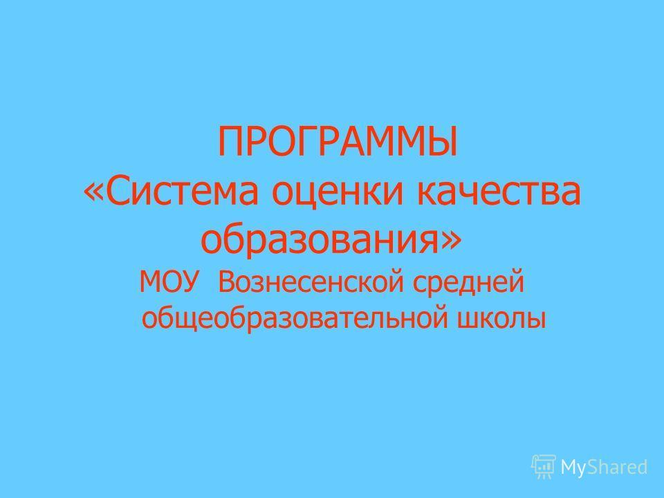 ПРОГРАММЫ «Система оценки качества образования» МОУ Вознесенской средней общеобразовательной школы