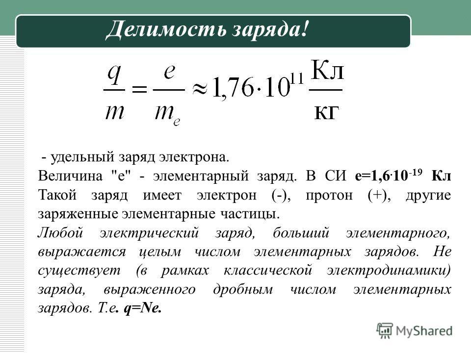 - удельный заряд электрона. Величина