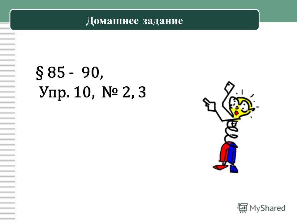 Домашнее задание § 85 - 90, Упр. 10, 2, 3