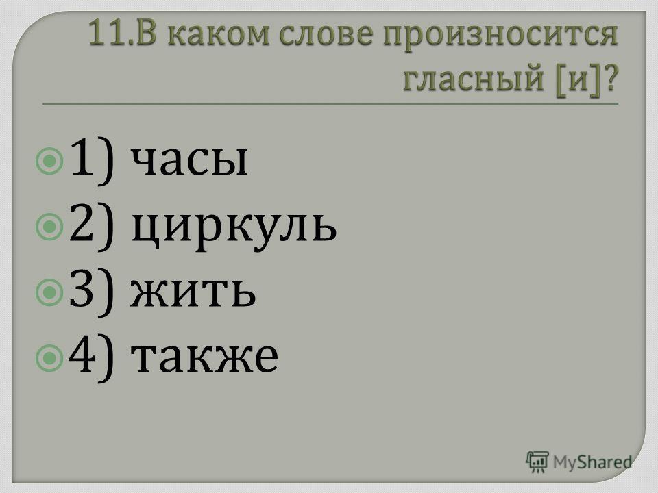 1) часы 2) циркуль 3) жить 4) также