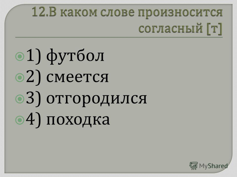 1) футбол 2) смеется 3) отгородился 4) походка