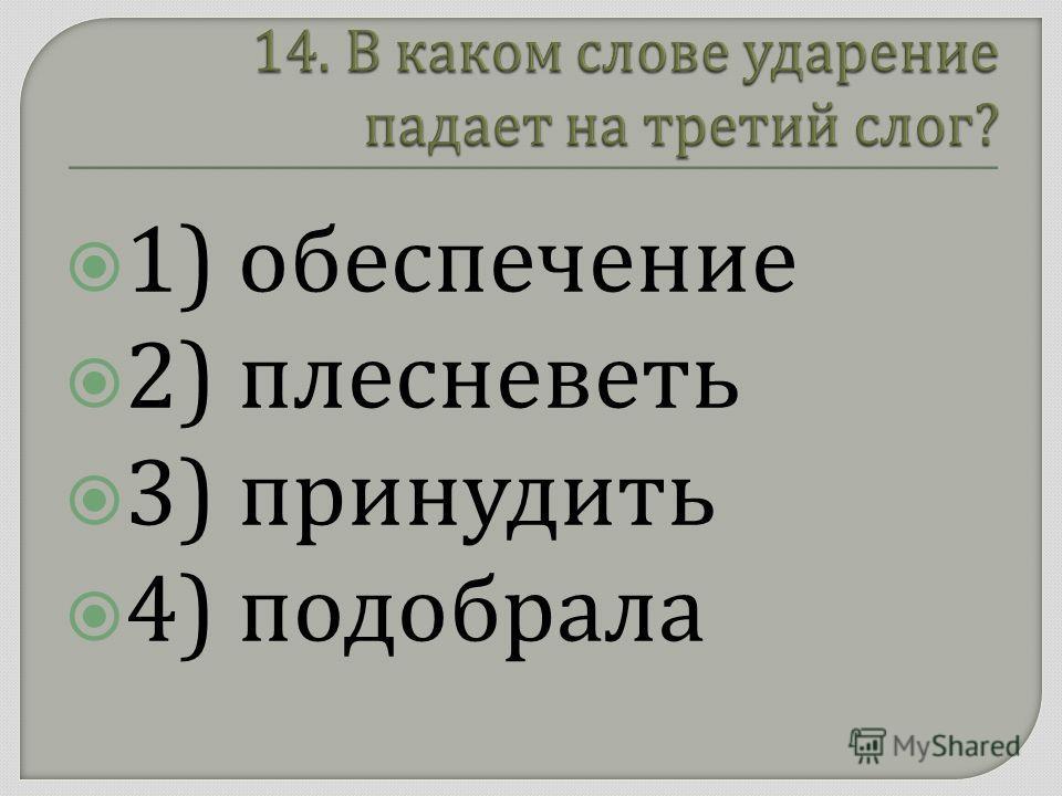 1) обеспечение 2) плесневеть 3) принудить 4) подобрала