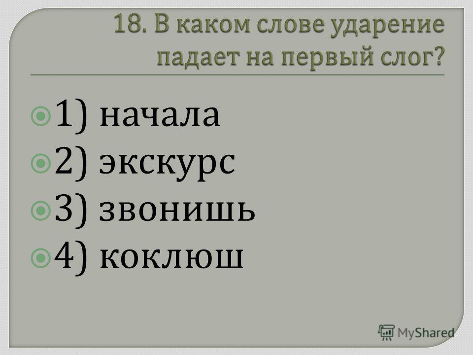 1) начала 2) экскурс 3) звонишь 4) коклюш