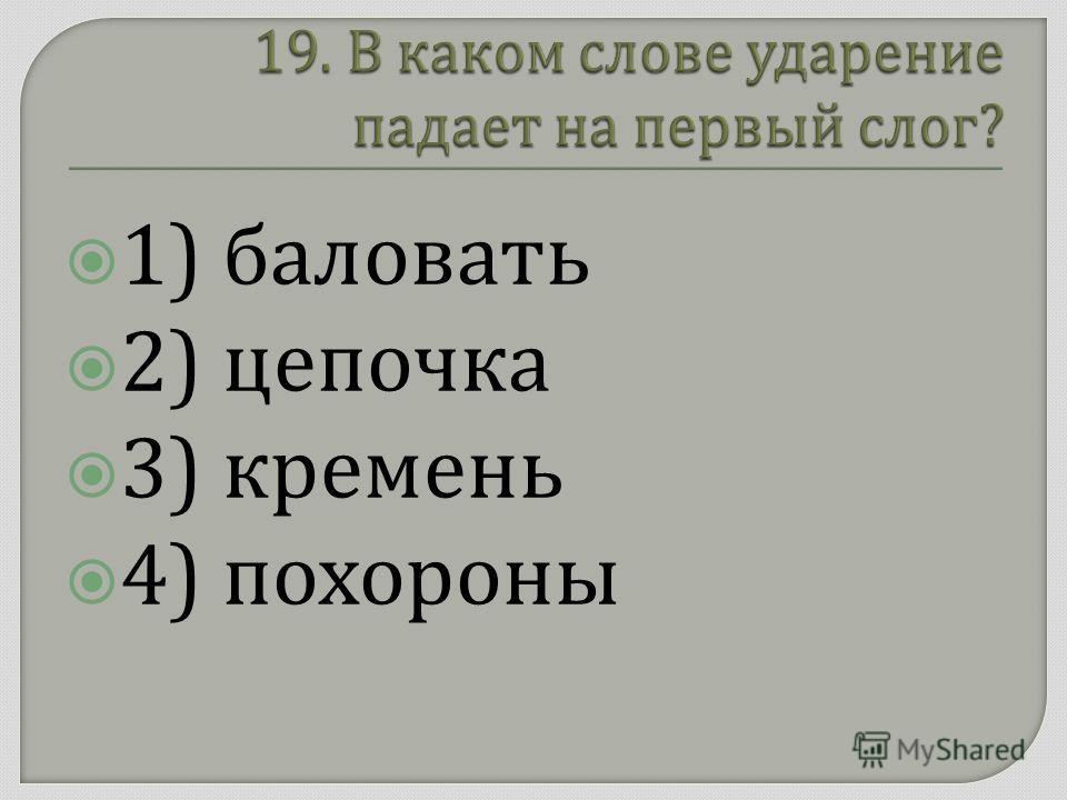1) баловать 2) цепочка 3) кремень 4) похороны