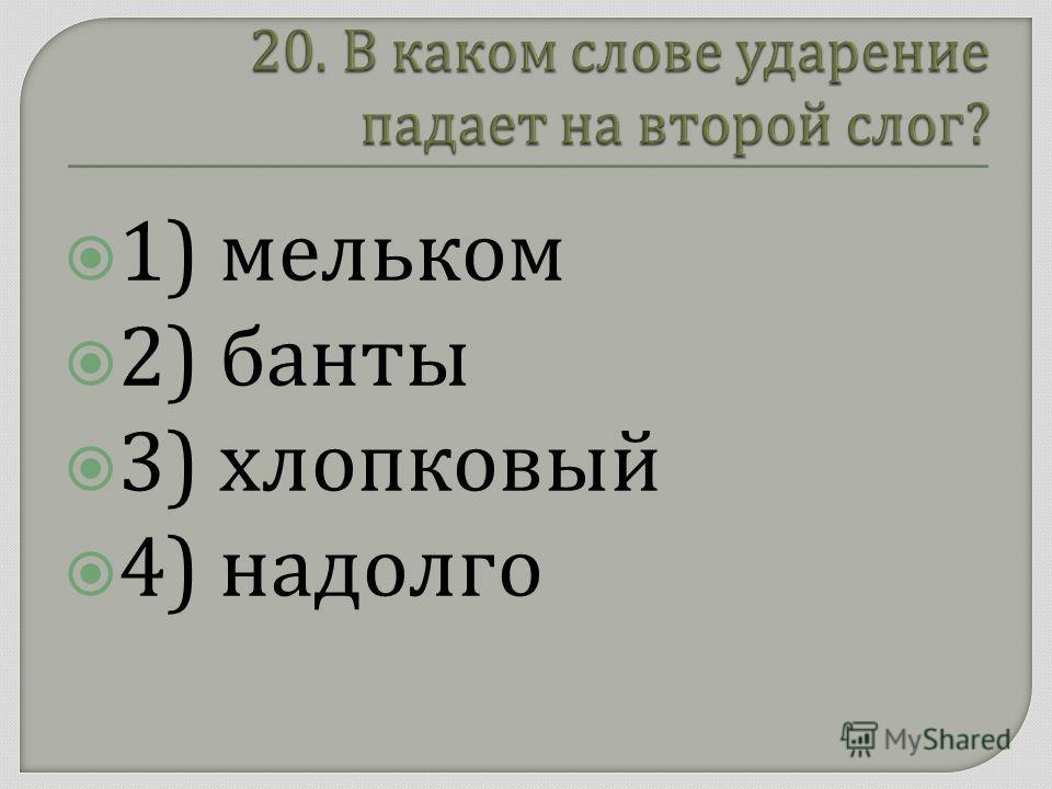 1) мельком 2) банты 3) хлопковый 4) надолго