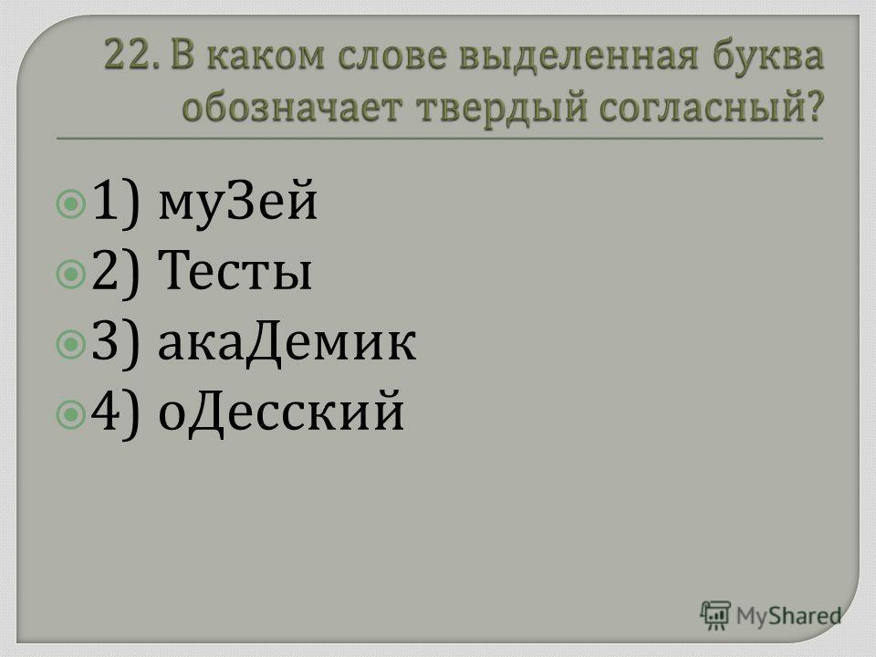 1) муЗей 2) Тесты 3) акаДемик 4) оДесский