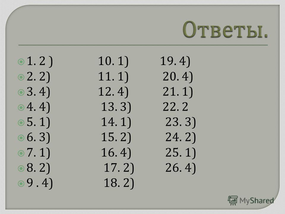 1. 2 ) 10. 1) 19. 4) 2. 2) 11. 1) 20. 4) 3. 4) 12. 4) 21. 1) 4. 4) 13. 3) 22. 2 5. 1) 14. 1) 23. 3) 6. 3) 15. 2) 24. 2) 7. 1) 16. 4) 25. 1) 8. 2) 17. 2) 26. 4) 9. 4) 18. 2)
