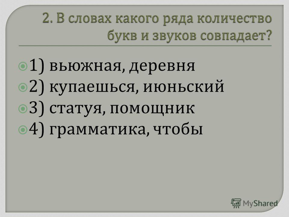 1) вьюжная, деревня 2) купаешься, июньский 3) статуя, помощник 4) грамматика, чтобы