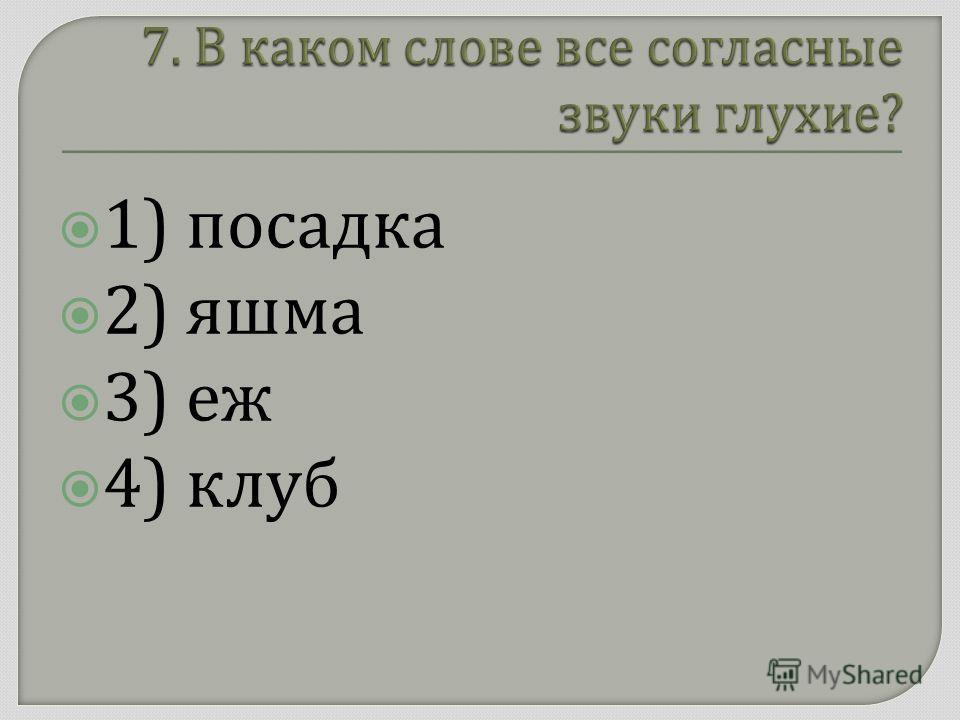 1) посадка 2) яшма 3) еж 4) клуб