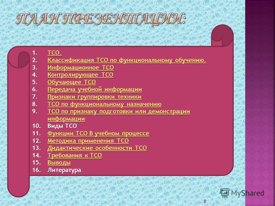 2 1.ТСО. ТСО. 2.Классификация ТСО по функциональному обучению. Классификация ТСО по функциональному обучению.Классификация ТСО по функциональному обучению. 3.Информационное ТСО Информационное ТСОИнформационное ТСО 4.Контролирующее ТСО Контролирующее
