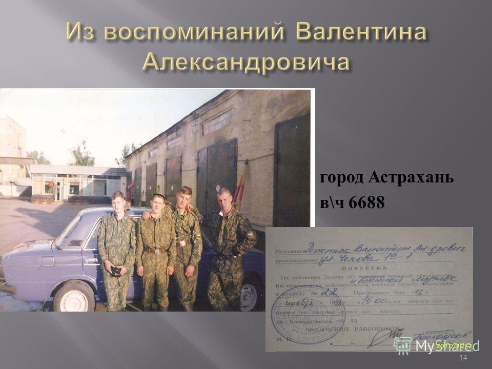 город Астрахань в \ ч 6688 14