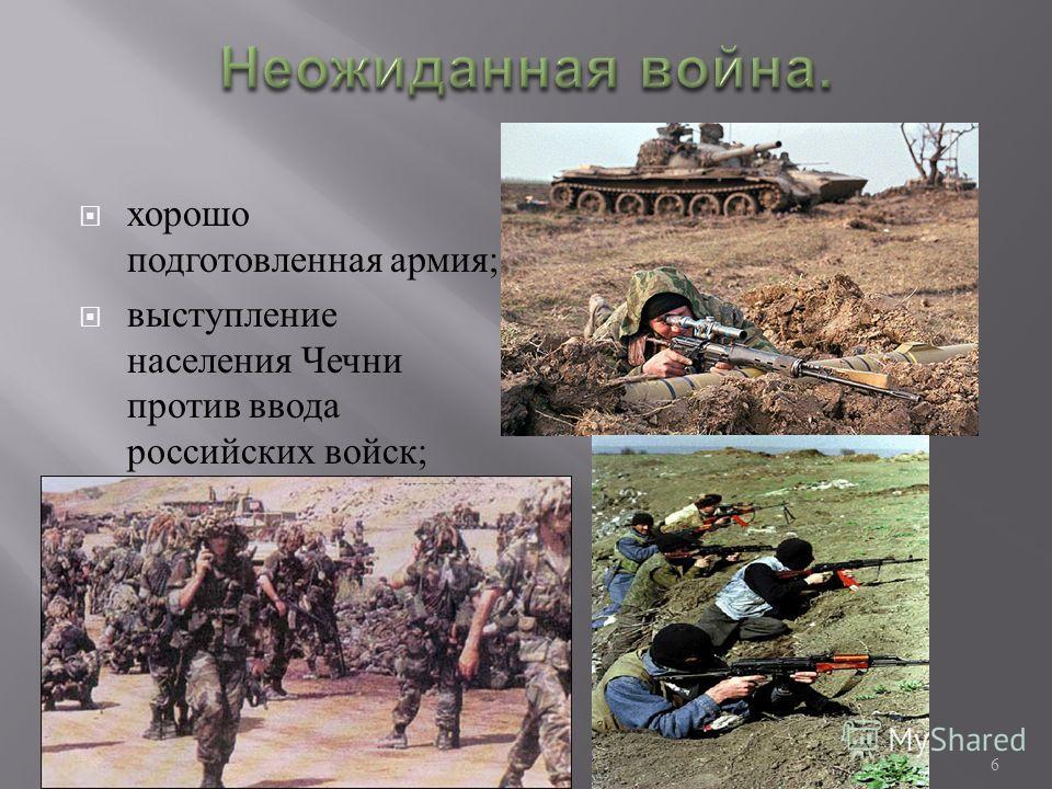 хорошо подготовленная армия ; выступление населения Чечни против ввода российских войск ; 6
