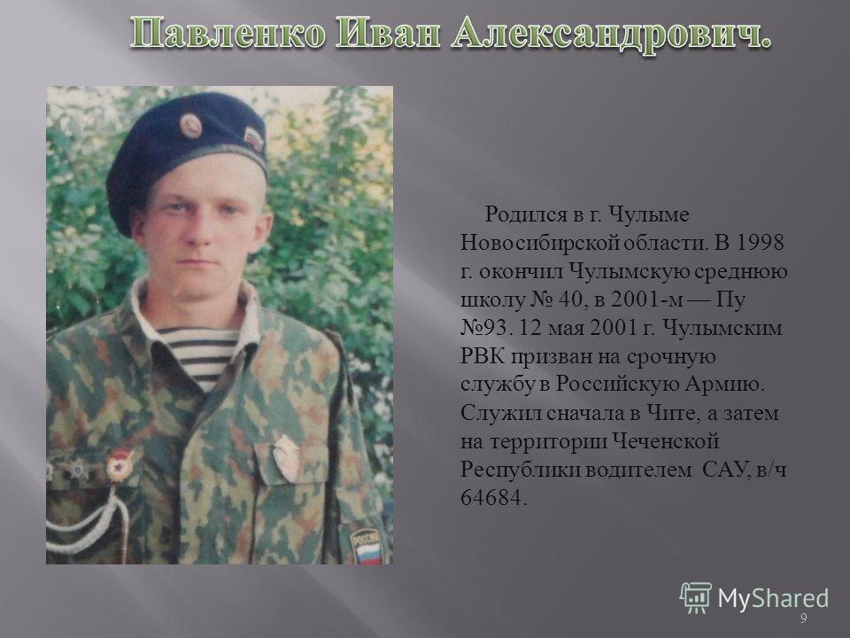 Родился в г. Чулыме Новосибирской области. В 1998 г. окончил Чулымскую среднюю школу 40, в 2001- м Пу 93. 12 мая 2001 г. Чулымским РВК призван на срочную службу в Российскую Армию. Служил сначала в Чите, а затем на территории Чеченской Республики вод