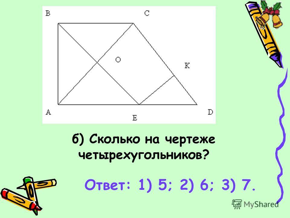 2. а) Сколько на чертеже треугольников? Ответ: 1) 5; 2) 6; 3) 7.