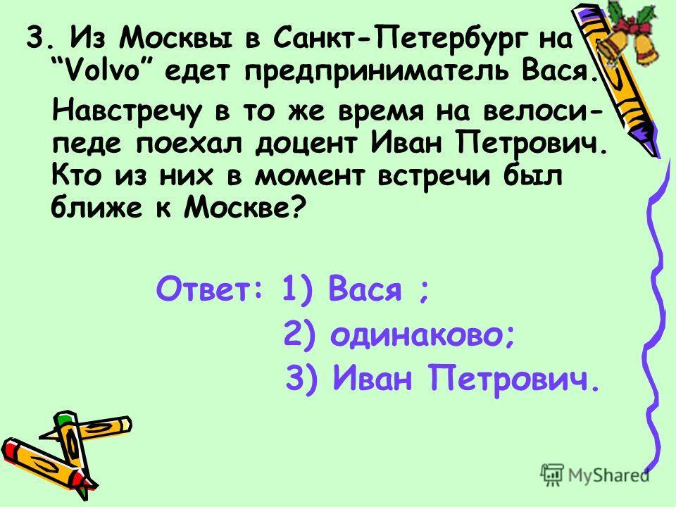 б) Сколько на чертеже четырехугольников? Ответ: 1) 5; 2) 6; 3) 7.