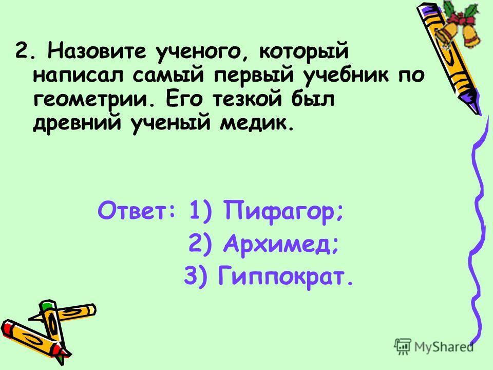 3 Станция - Историческая 1.Русский известный любимый многими поэт, которому принад- лежат слова Вдохновение нужно в математике не меньше, чем в поэ- зии». Ответ: 1) Блок; 2) Пушкин; 3) Некрасов.