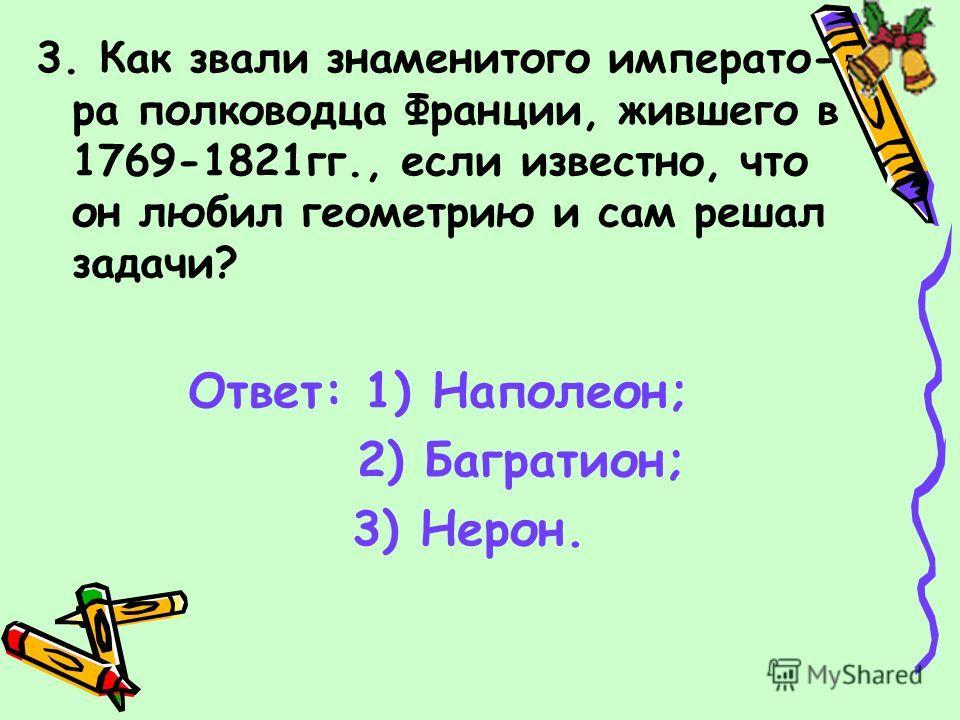 2. Назовите ученого, который написал самый первый учебник по геометрии. Его тезкой был древний ученый медик. Ответ: 1) Пифагор; 2) Архимед; 3) Гиппократ.
