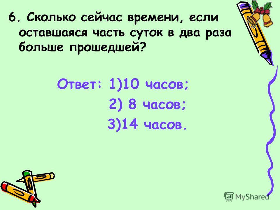 5. Какие цифры мы используем в десятичной системе? Ответ: 1) индийские; 2) греческие; 3) арабские.