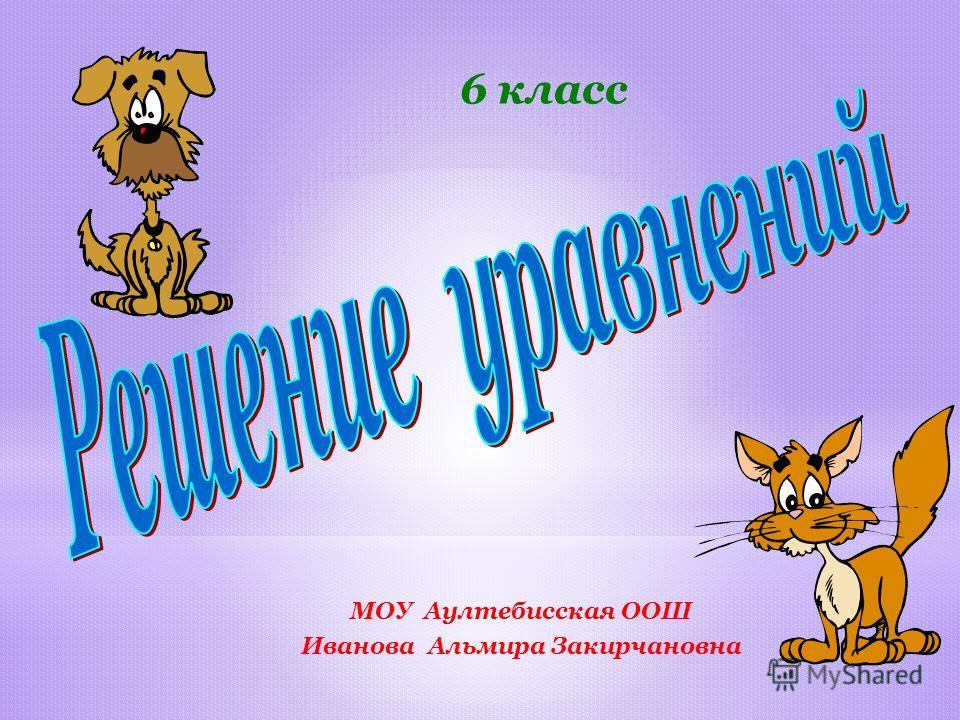 МОУ Аултебисская ООШ Иванова Альмира Закирчановна 6 класс