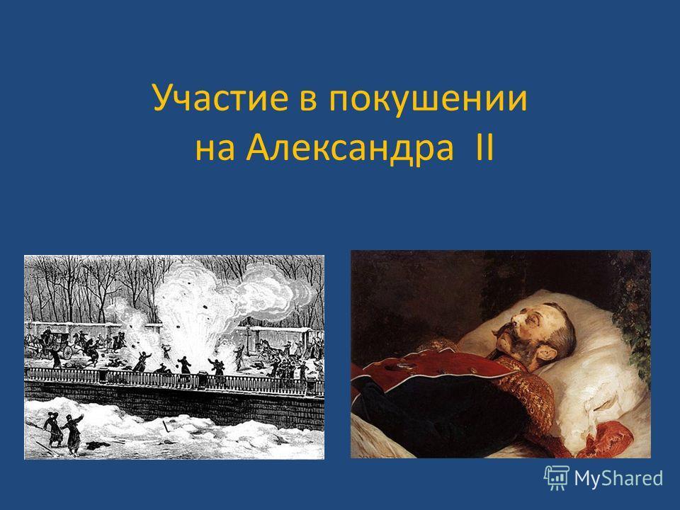 Участие в покушении на Александра II