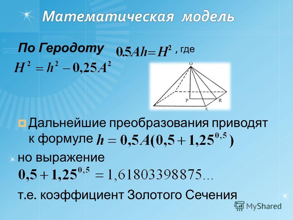 Математическая модель По Геродоту, где Дальнейшие преобразования приводят к формуле но выражение т. е. коэффициент Золотого Сечения