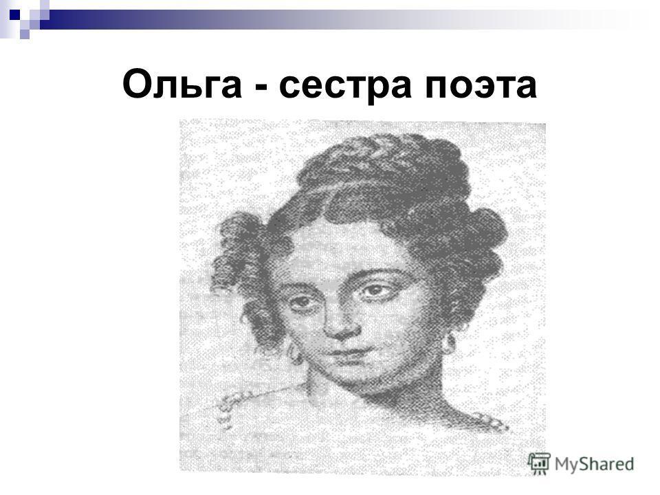Ольга - сестра поэта