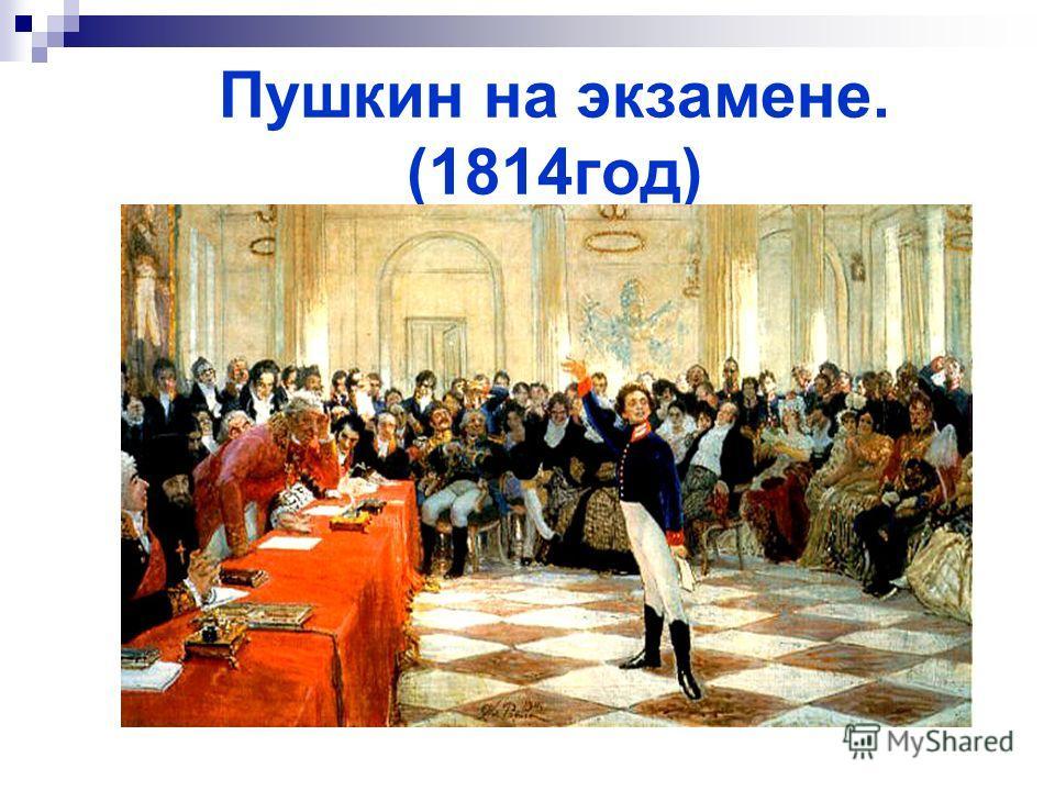Пушкин на экзамене. (1814год)