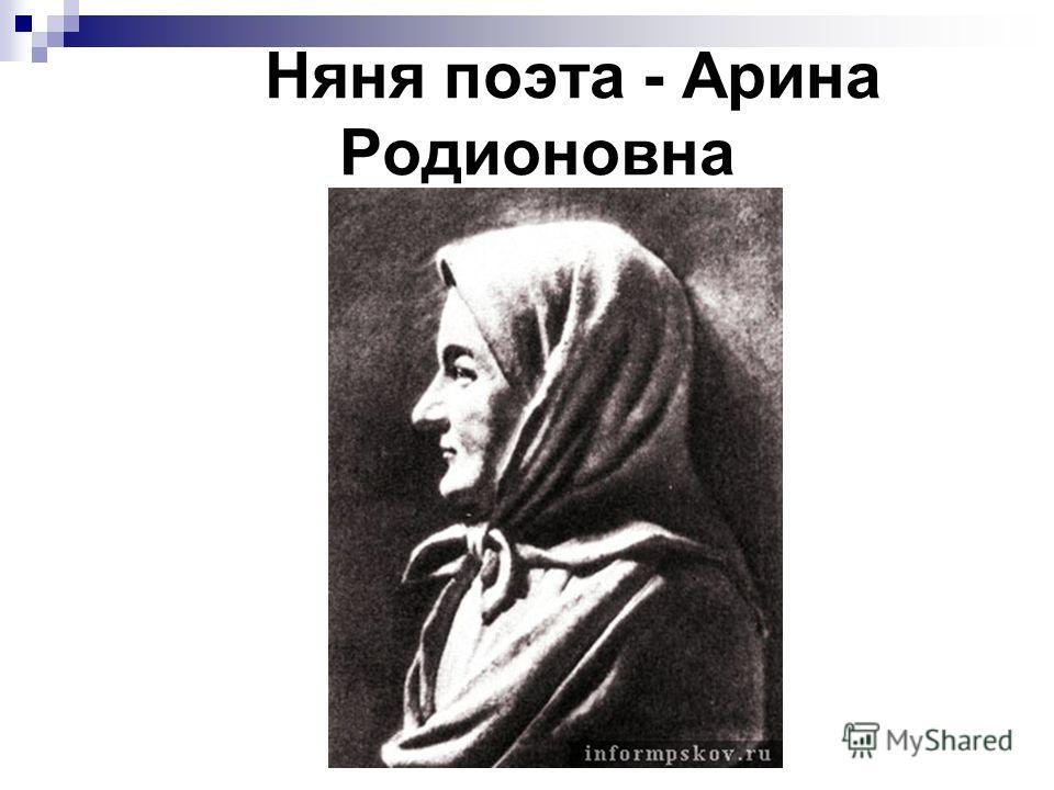 Няня поэта - Арина Родионовна