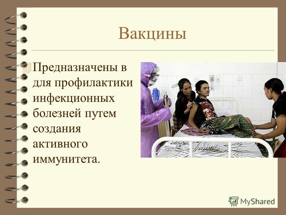 Вакцины 4 Предназначены в для профилактики инфекционных болезней путем создания активного иммунитета.