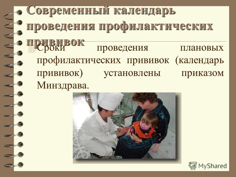 Современный календарь проведения профилактических прививок 4 Сроки проведения плановых профилактических прививок (календарь прививок) установлены приказом Минздрава.