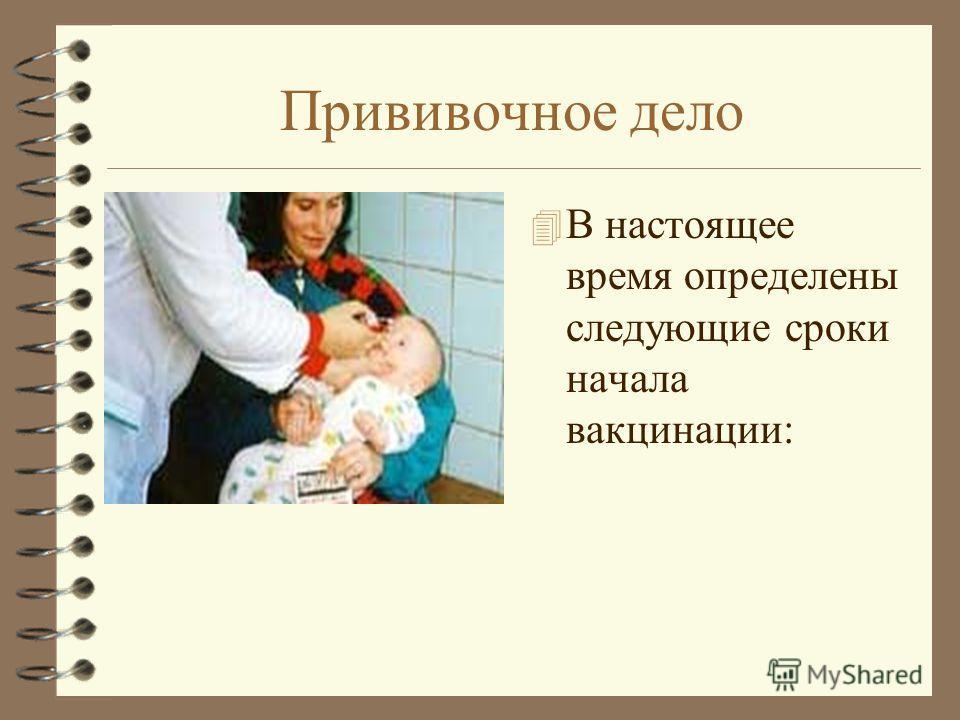 Прививочное дело 4 В настоящее время определены следующие сроки начала вакцинации: