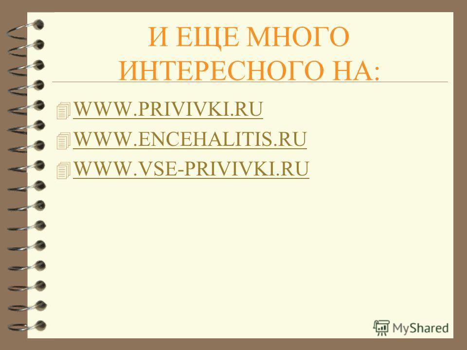 И ЕЩЕ МНОГО ИНТЕРЕСНОГО НА: 4 WWW.PRIVIVKI.RU WWW.PRIVIVKI.RU 4 WWW.ENCEHALITIS.RU WWW.ENCEHALITIS.RU 4 WWW.VSE-PRIVIVKI.RU WWW.VSE-PRIVIVKI.RU