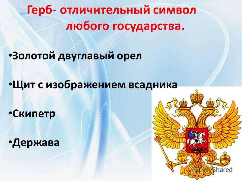 Герб- отличительный символ любого государства. Золотой двуглавый орел Щит с изображением всадника Скипетр Держава