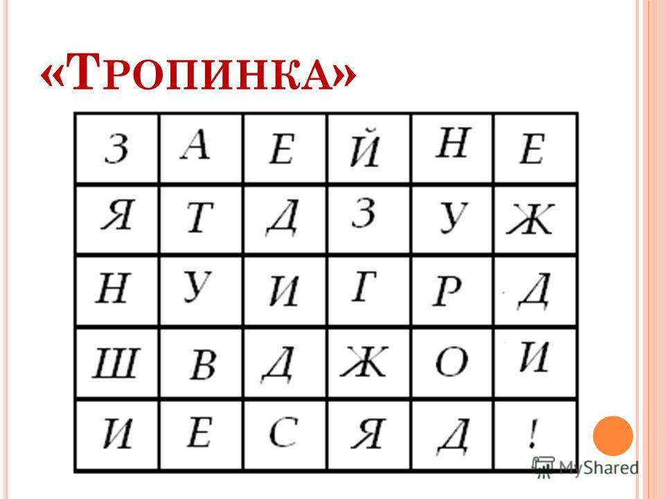 к о н е м а с л (масленок) р и к ж ы (рыжик) с а ч л и к и (лисичка) с и н п о к д о в о и (подосиновик)