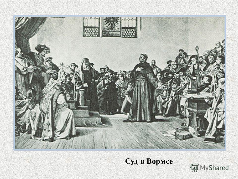Суд в Вормсе