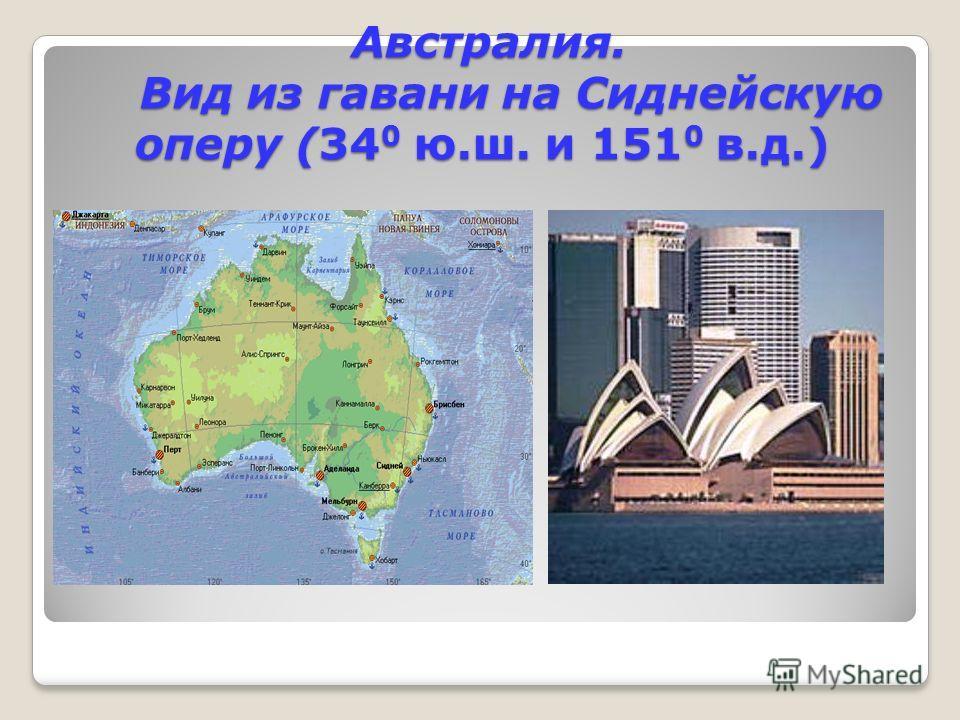 Современный Каир (30 0 с.ш. и 32 0 в.д.)