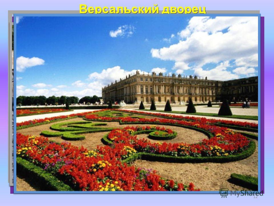 Версальский дворец 12