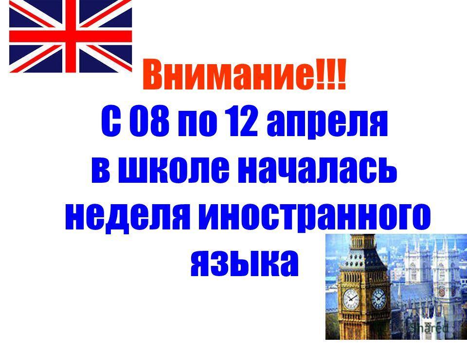 Внимание!!! С 08 по 12 апреля в школе началась неделя иностранного языка