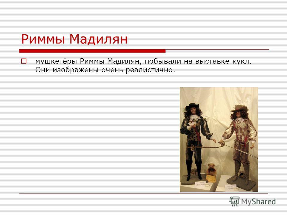 Риммы Мадилян мушкетёры Риммы Мадилян, побывали на выставке кукл. Они изображены очень реалистично.
