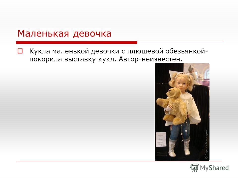 Маленькая девочка Кукла маленькой девочки с плюшевой обезьянкой- покорила выставку кукл. Автор-неизвестен.