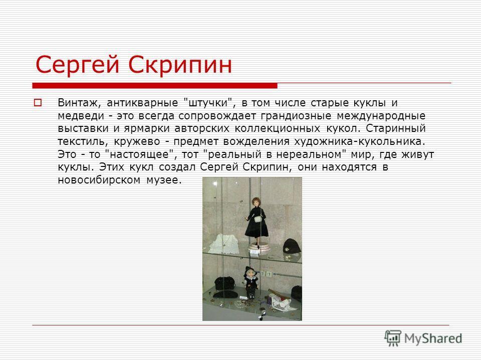 Сергей Скрипин Винтаж, антикварные