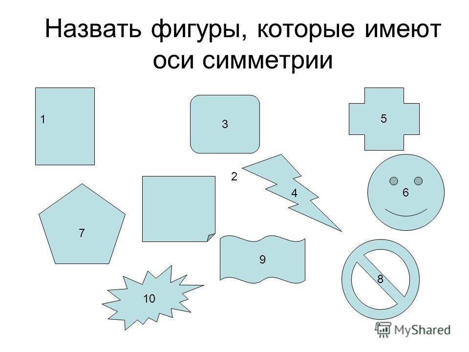Назвать фигуры, которые имеют оси симметрии 3 5 7 6 8 4 1 2 9 10