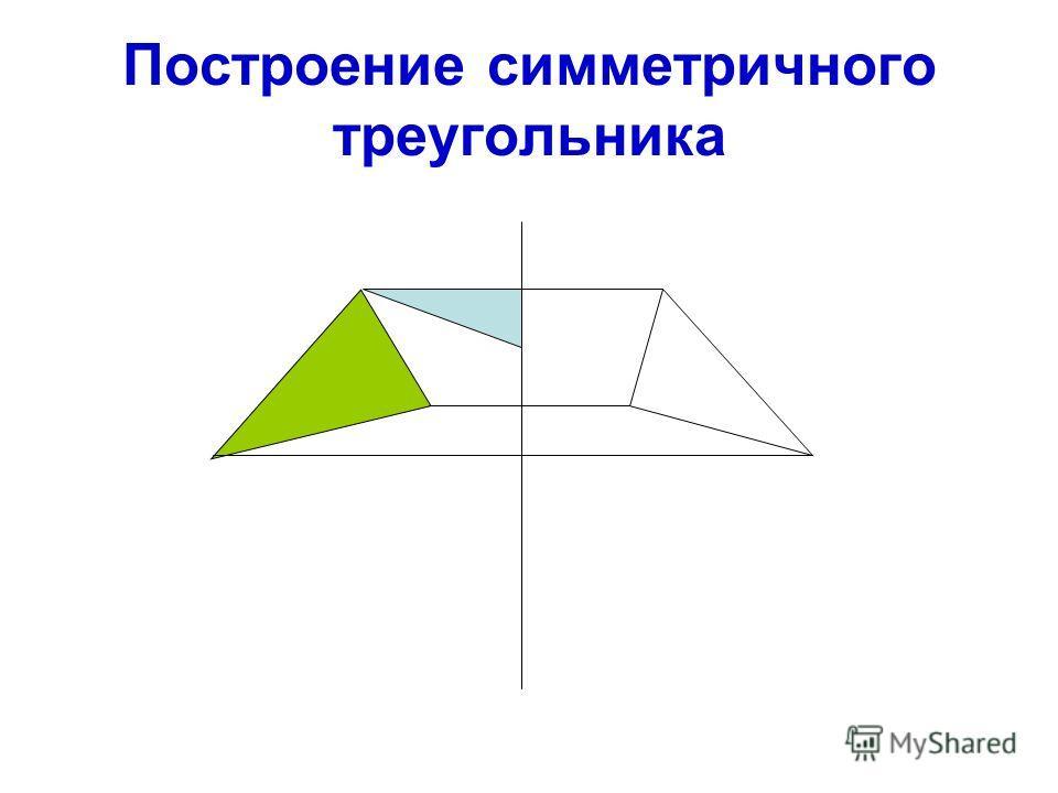 Построение симметричного треугольника